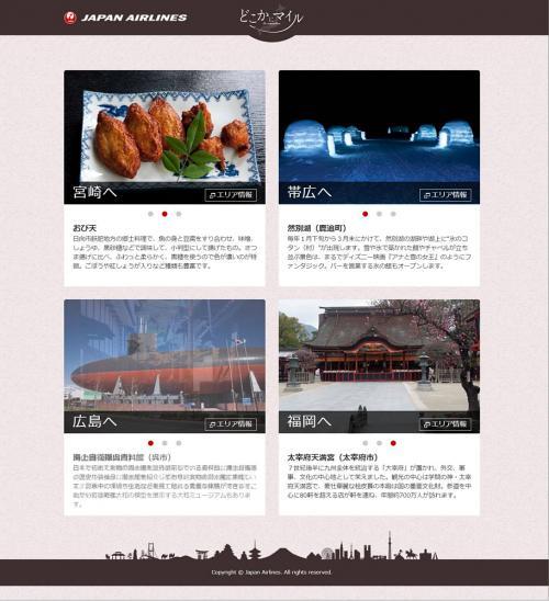 行先候補は、宮崎、帯広、広島、福岡でした。2日後ぐらいに行先が福岡に。
