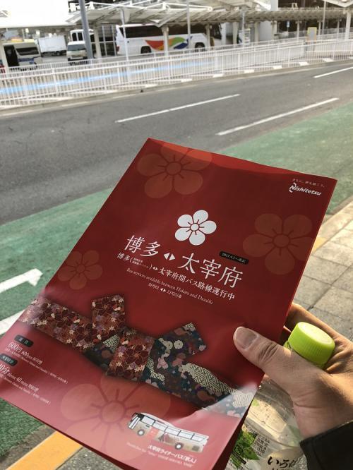 福岡空港到着。大宰府に向かいます。