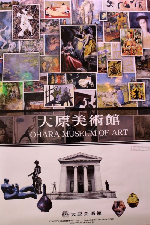 大原美術館<br /><br />開館時間 9:00~17・00 大人入館料1300円<br />私達はツアー代金に込み<br />内部は撮影禁止です。