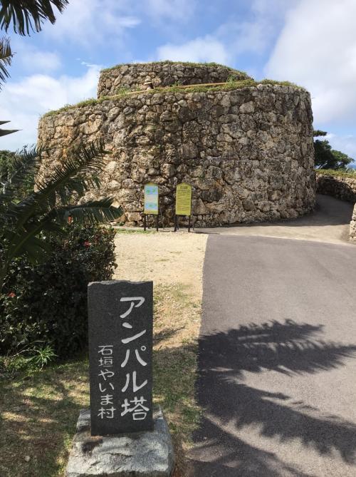 ここはアンパル塔といってらせん状の坂を上がって行くと展望塔になっていて、名蔵湾などを一望できます。