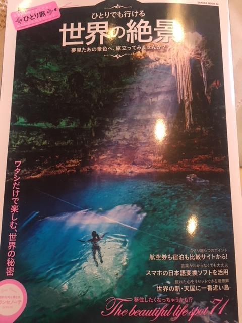 あと、今回こんな雑誌が届いていた。世界の絶景という雑誌。<br /><br />もう皆さんもご覧になったかな?!<br /><br />表紙に出ているのは「SAMULA」というセノーテで、弊社のチチェンイッツァ遺跡の日本語ツアーでご案内する、本当に美しいセノーテなのだけれども、残念なことが一つ。。。<br /><br />本分を読んでみると、なんとここ「グランセノーテ」として紹介されている(汗)<br /><br />間違った情報を出さないで欲しいというか、これでグランセノーテだと思って行ってしまうと全然違う景色に出会う事になるので、皆さん十分注意してくださいね(^^)<br /><br />このセノーテに案内している日本語ツアーを催行しているのは恐らくウォータースポーツカンクンだけだと思うので、気になる人は店長にメールくださいね(笑)<br /><br />