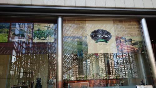 劇場2Fにあるイタリアンのレストラン「アル・テアトロ」です。<br />11時のオープンと同時に何組ものお客さんが入っていきます。