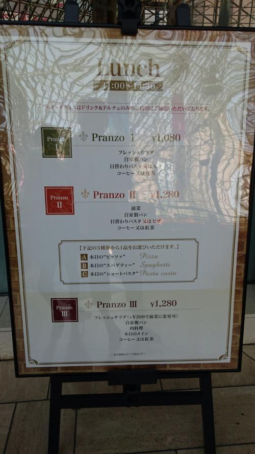 ランチメニューのPranzoⅡをオーダーしました。<br />私はスパゲティーを連れのぶーさんはピッツァを選びました。