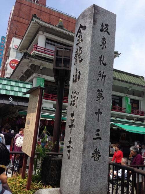 今日の最大の目的は坂東三十三観音霊場第13番札所である浅草寺への参拝です。<br />