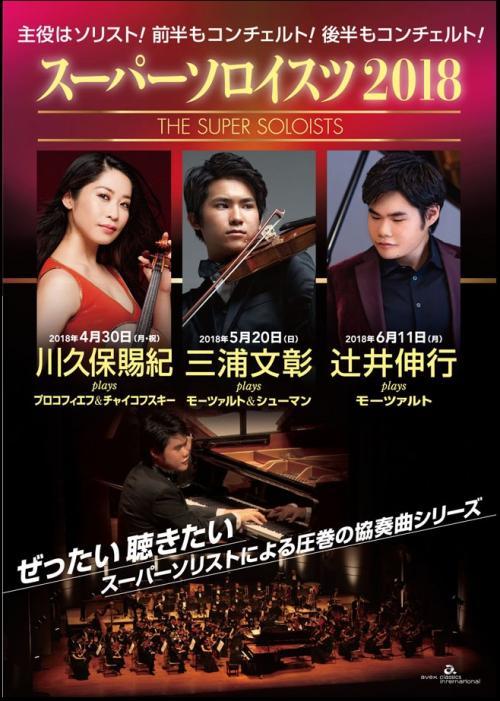 今日のコンサートは「スーパーソロイスツ2018」の第1回。