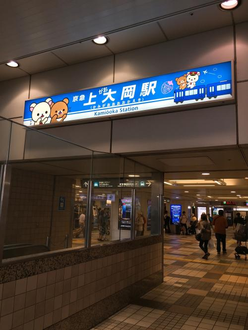 1度、「上がお大岡駅」を出て、京急百貨店へ。