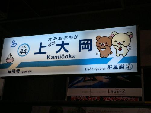 """続いてやってきたのは、横浜を越えた先にある、上大岡駅…ではなく、期間限定で「上がお大岡駅」。 リラックマに少し前に仲間入りした、チャイロイコグマが、がおがお鳴いていますね。 っていうか、熊の鳴き声って""""がお""""で合ってるのか??って気もするけど(笑)。"""
