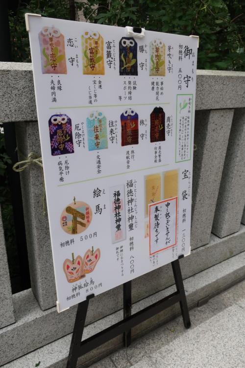 同上。<br /><br />この日もやっぱり、宝袋は売り切れ…<br /><br />でもLucy4☆は以前、運よく、この宝袋をゲット!!<br />その時のクチコミ『やっと宝袋ゲット~~~♪』<br />→ http://4travel.jp/domestic/area/kanto/tokyo/tokyo/nihonbashi/tips/11629863/  ( ゚д゚)ノ ヨロ