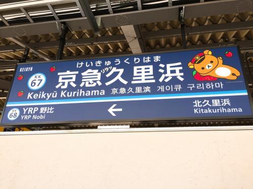 整理券を取ったコラボカフェの時間まであと1時間強あったので、取りあえず私はまた京急線に乗って、京急久里浜駅まで行ってきました!<br /><br />あ、こちらの駅も2016年のコラボに引き続き、期間限定で「京急リラッ久里浜駅」になっていました!