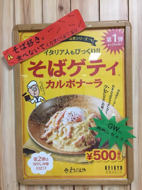 リラックマとは全くカンケーないけど、駅構内の立ち食い蕎麦屋さんに貼ってあったポスターがちょっと気になったので写真撮ってみた! そばゲティ カルボナーラってねぇ…。 見た目はなかなか美味しそうですけど、蕎麦なんでしょ? どうなのかねぇ、これ?