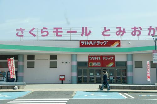 富岡駅近郊のスーパーです。<br />生活インフラは先に戻っていているそうです。<br /><br />こちらを案内いただいた方は近くの町に住まわれているので、<br />富岡町よりもっと前に帰ってこれたそうなのですが<br />そちらの町は生活インフラを戻す前に人を戻したので日常生活に支障が出ていたようです。
