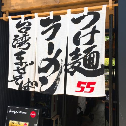 名物濃厚つけ麺の『フジヤマ55』だったり、、、<br /><br />宗春ゾーンは名古屋城下に吹く新風!というのが<br />コンセプトでお店が選ばれている様です。<br />