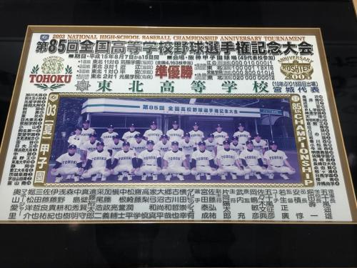 甲子園で準優勝した時の記念の額です。
