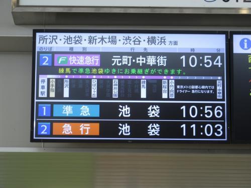 小手指駅発車案内板<br />副都心線の快速急行を小竹向原で有楽町線に乗り換え有楽町まで行きます。<br /><br />料金は西武東京メトロパスが1060円で、小手指ー池袋の往復料金740円を差し引くと、東京メトロの1日フリーパスが320円で利用できるのでかなりお得です。<br />メトロパスの写真は最後に載せます。<br /><br />
