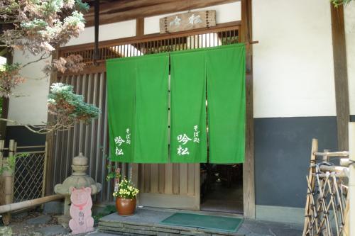 新薬師寺から春日大社に戻る途中、早めのお昼。<br />吟松っておそば屋さん。<br /><br />奈良公園近くだと混んでそうだし、ちょうどよかった。