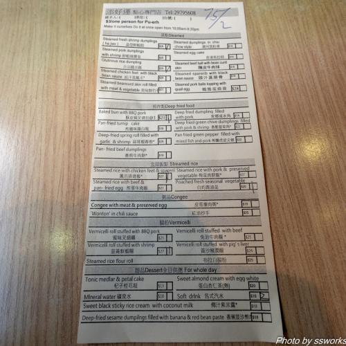 注文はほしいところに数字を入れるだけ、英語併記版と広東語のみ版があり、英語併記版をもらいます。