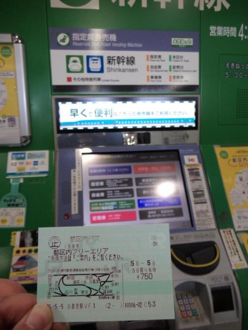 日暮里駅からはJR利用という事で、事前に調べていた指定席券売機で都区内パスを購入。 指定して1日のみ有効で、東京都区内のJR普通電車乗り放題で750円です。 <br /><br />これから行く予定の京急xリラックマのコラボイベントが行われているのは名前の通り京急沿線なのでこのきっぷは使えませんが、それでもこの日の夜に予約済みの池袋のカフェへの移動や、宿泊がJR蒲田駅前という事でギリギリ大田区内でこのきっぷが使えることが分かっていたので購入しました。 おとくなきっぷ、大好き!
