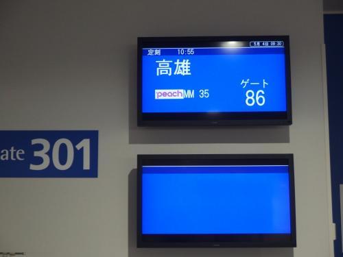 早く暖かい台湾にたどり着きたいのですが、出発予定時刻になってもゲートが開きません。<br />