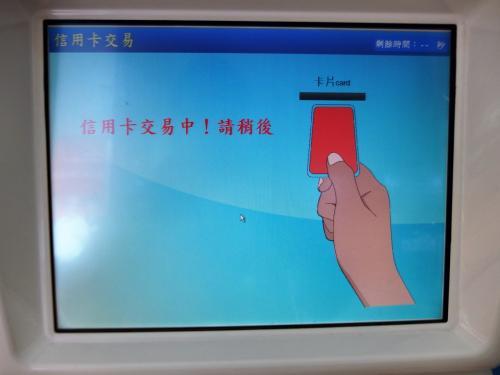 支払いにクレジットカードが使えました。<br />日本語表示は出ませんが、画面でわかり易く説明してくれます。<br />