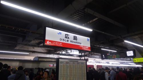 1時間半ほどで広島に到着。在来線に乗り換えて宮島口へ向かいます。<br />車内は若干混雑していましたが、広島の人は席が空いていてもあまり必死に座りに行かない…。大阪とは違うなぁ。<br /><br />宮島口で降りて速攻セブンイレブンのATMへ。<br />お金をおろしそびれていい大人が2000円くらいの手持ちで広島まで来てしまった…。