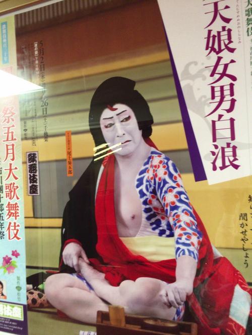 前回、あまりにも混雑していて<br />撮れなかった5月の大歌舞伎のポスター。<br />やっぱり菊五郎の弁天小僧は格好良い!!!<br /><br />これで今回の旅行記は終わりです。<br />最後までおつきあい頂きありがとうございます。<br />