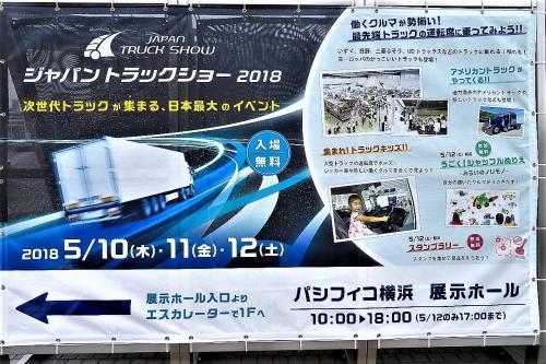 商用車イベントとしては2013年の東京モーターショー以来5年振りに見に来ました。