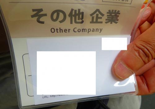 受付完了すると、首から下げる札を戴き、その中に名刺をいれることで来場者の情報が分類されます。<br /><br />ブース応対関係者はこの札を見てビジネスの機会を探ることになります。<br /><br /><br />