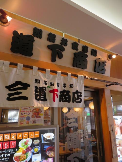 山三 道下商店・・・函館朝市のどんぶり横丁内にあるお店<br /><br />いか刺し定食と道下のイカ下足ザンギ、ジャンボカニたっぷりクリームコロッケいただきました