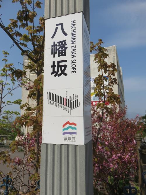 八幡坂・・・坂の下に函館港が広がり、元町で最も景観が美しい坂<br /><br />江戸時代、この坂の上に函館八幡宮があったことがその名の由来