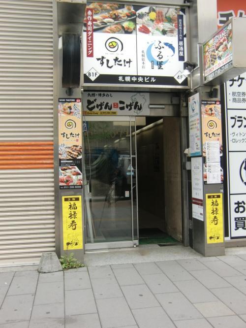 今日のランチは、どんなお店でしょう。<br />こんな賑やかなビル=(かなり古いです)にあります。<br />市内中心部、札幌グランドホテルの向かい。