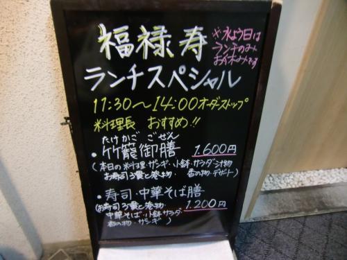 こちらは、中華とお寿司のお店。