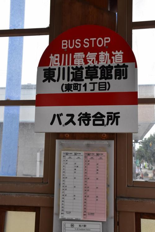 道の駅「東川 道草館」<br /><br />旭川駅から路線バスで東川町へ移動して来ました。<br /><br />道の駅には、地元特産品の販売や観光情報のインフォメーションコーナーがあります。<br />