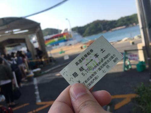 友達と2人で島根県七類港から隠岐諸島・隠岐の島町へは高速船レインボーで行きました('ω')<br />高速船はフェリーよりも運賃が高いですが、早く到着できるのでとても便利です!<br /><br />1日目は移動で終わり、宿泊場所でゆっくりして楽しみました。