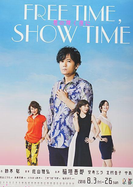 京都劇場で公演中の稲垣吾郎に会いたくて・・・友人と鑑賞。<br />歌とダンスでとても楽しくて良かったです。<br />土曜日の昼の部を観たのですが、この日の夕方の部に慎吾ちゃんとつよぽんが観てたそうで・・おしい~さらには翌日はアベマTVの新しい地図三人のナナニー撮影が京都で行われてましたよね~。<br />京都駅前がすごい人でしたよね。