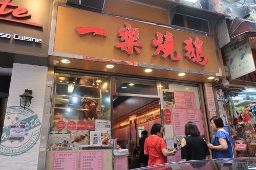 〇 一樂焼鵝 Yat Lok Restaurant<br /><br />13時40分、お店に到着。数名並んでいる人がいましたが、すぐに入れました。この時間帯でも、甘牌の方は30分は並ばないと入れないと思います。同じミシュラン一つ星でもこれが人気の差かな…?