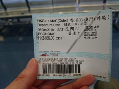 3日目はマカオを観光。<br /><br />九龍側のフェリーターミナルがどこにあるのかよく分からなかったので、スターフェリーで中環へ。<br /><br />徒歩で香港のフェリーターミナルへ向かった。<br /><br />乗船時間は約70分。思ったより揺れが少なく、船酔いすることなくマカオに到着した。<br />