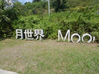 月世界の入口です。