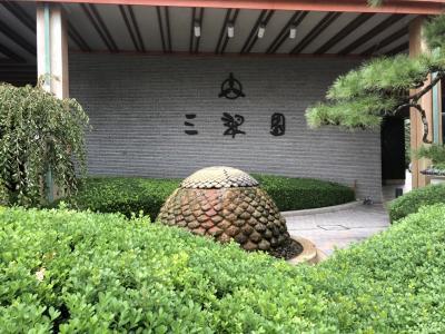 今回お世話になった三翠園さんは高知初湧出した天然温泉があり、旧土佐藩主山内家ゆかりの宿です。