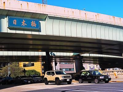 日本橋-1 お江戸日本橋/107年目の今   34/   1