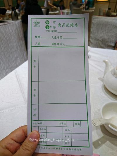 下午茶と早茶の時間帯は、この緑のカード。これを受け取ると、やったー安い!!って嬉しくなる貧乏性な私でした…