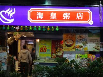 2日目の朝ホテル近くの海香粥店で朝食です。