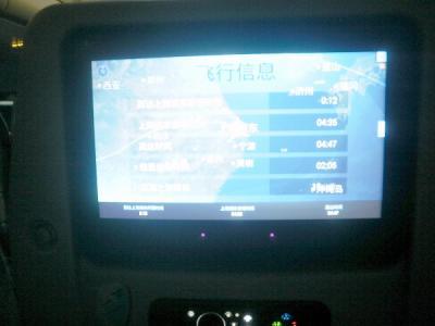 機内のモニターです。<br />0時12分はデリー時間で、4時35分は上海時間です。<br />機内はまだ、照度を落としています。