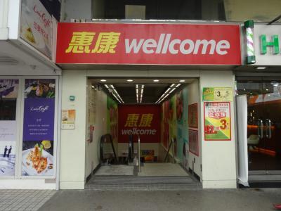 残った香港ドルでスーパーでのお土産探し<br />ホテルの目の前にあった恵康Wellcome へ直行。