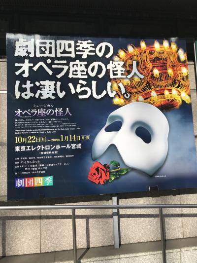 つつがなく仙台に到着し、今回最大の目的地へ!<br />東京エレクトロンホール宮城で上映の劇団四季「オペラ座の怪人」。<br />横浜で観そびれたがためにわざわざ仙台遠征です…笑 仙台おいしいもの多いから行きたかったっていうのも多分にありますが笑