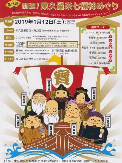 ポスターのデザインが昨年のものと全く同じデザイン。<br /><br />七福神(しちふくじん)とは、ご存じのように福をもたらすとして日本で信仰されている七柱の神です。七柱は一般的には、恵比寿、大黒天、福禄寿、毘沙門天、布袋、寿老人、弁財天とされており、それぞれがヒンズー教、仏教、道教、神道など様々な背景を持っています。