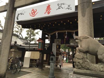 護王神社  <br />今年の干支でもあり大行列の人気神社。<br />イノシシの狛犬は珍しい。<br />和気清麻呂がイノシシに助けられたとの事で、祀ってあります。<br />http://www.gooujinja.or.jp/<br />また足腰や皮膚病も良くなったという事で、そういう社もあり、皮膚病、腫れ物、ガン封じの寺でもあるそうな。
