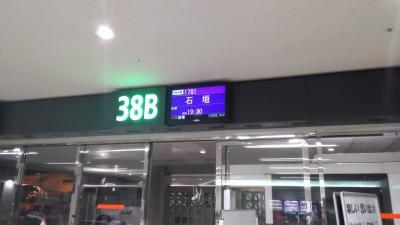 約2時間半のトランジットで<br />石垣空港行き最終便に搭乗します!