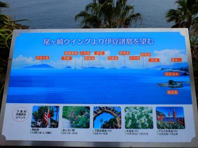 伊豆七島は、左の大島から始まり7島の総称。<br />尾ヶ崎ウィングから見える伊豆七島は写真の通り。<br />今日はどこまで見えるでしょうか。