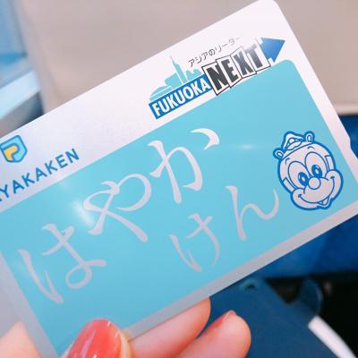 さあ福岡さ、ツイタデーーーーー!!!<br />まずは腹ごしらえやで!!(僕も相方もとんでもなく食いしん坊なので、常に何か口に含まずにはいられません)<br /><br />食を求めて、空港から市内へ向かうのですが、空港から市内(博多、天神エリア)がとんでもなく近いです。博多までは地下鉄で2駅、天神までは5駅という近さ。<br />福岡の電車に乗るには欠かせないICカード「はやかけん」(かわいい)を購入し、天神へ向かいます。<br />