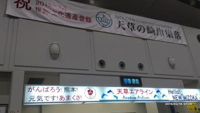 天草空港のカウンター風景です。3人のスタッフが搭乗券の発券作業をしておりました。並んでも3人位でとてもスムーズでした